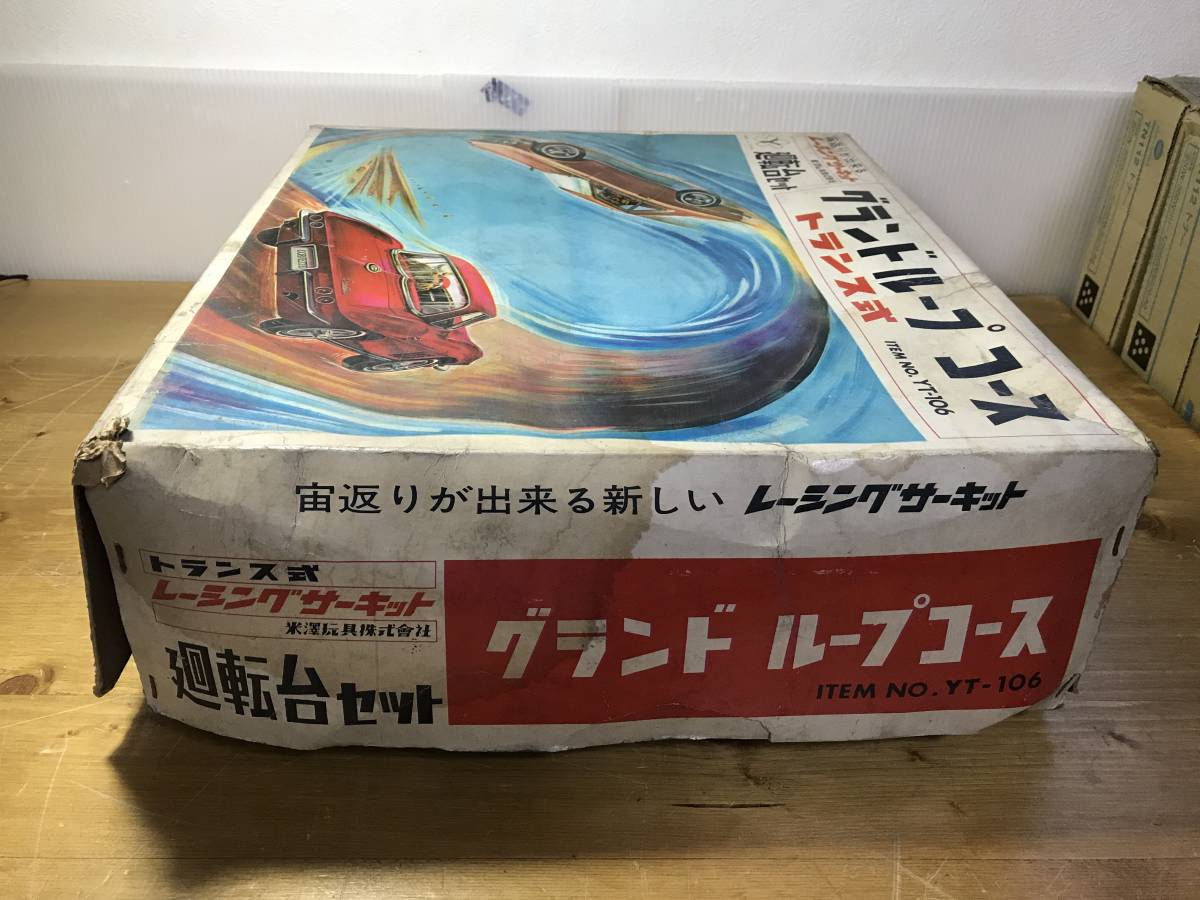 米澤玩具 トランス式 レーシング サーキット グランド ループコース 回転台セット 昭和 レトロ アンティーク_画像8