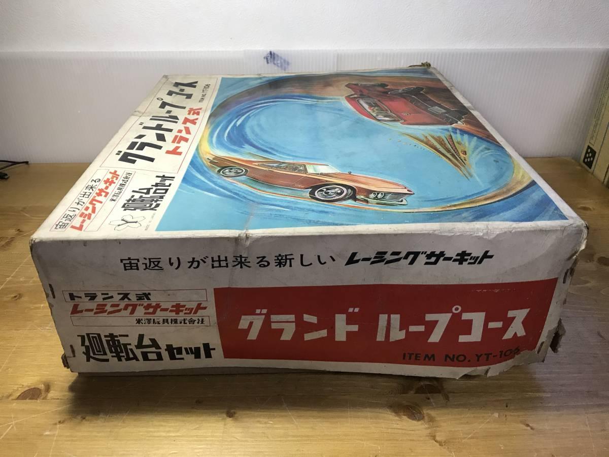 米澤玩具 トランス式 レーシング サーキット グランド ループコース 回転台セット 昭和 レトロ アンティーク_画像9