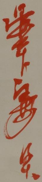 【模写】 挂轴 作者不明 「书」 纸本 0113
