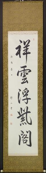 【模写】 挂轴 彦坂あや 笔 「祥云浮弐阁?」 纸本