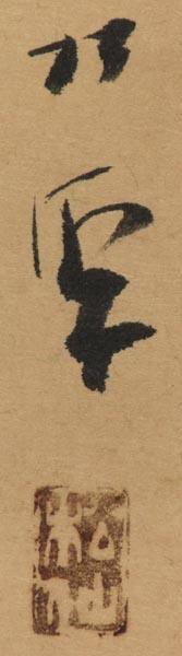 【模写】 掛軸 松仙 筆 「花鳥画」 紙本_画像2