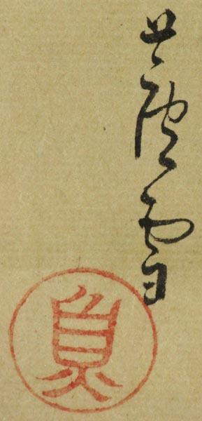 【模写】 掛軸 松村景文 合作 「花鳥画」 紙本 合箱_画像3