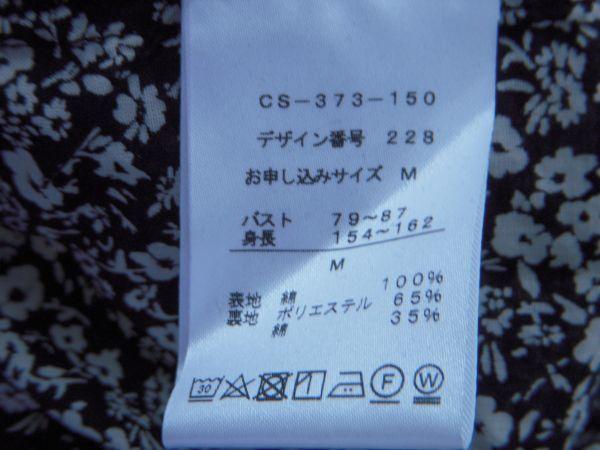 サニークラウズ feat. Shuttle Notes kazumiの花柄ワンピース M_画像7