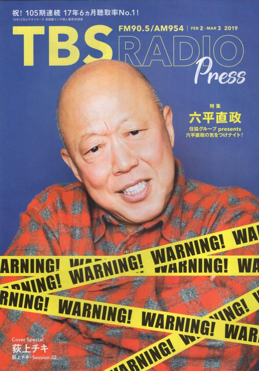 TBS RADIO Press 2019 2-3 荻上チキ 六平直政_画像2