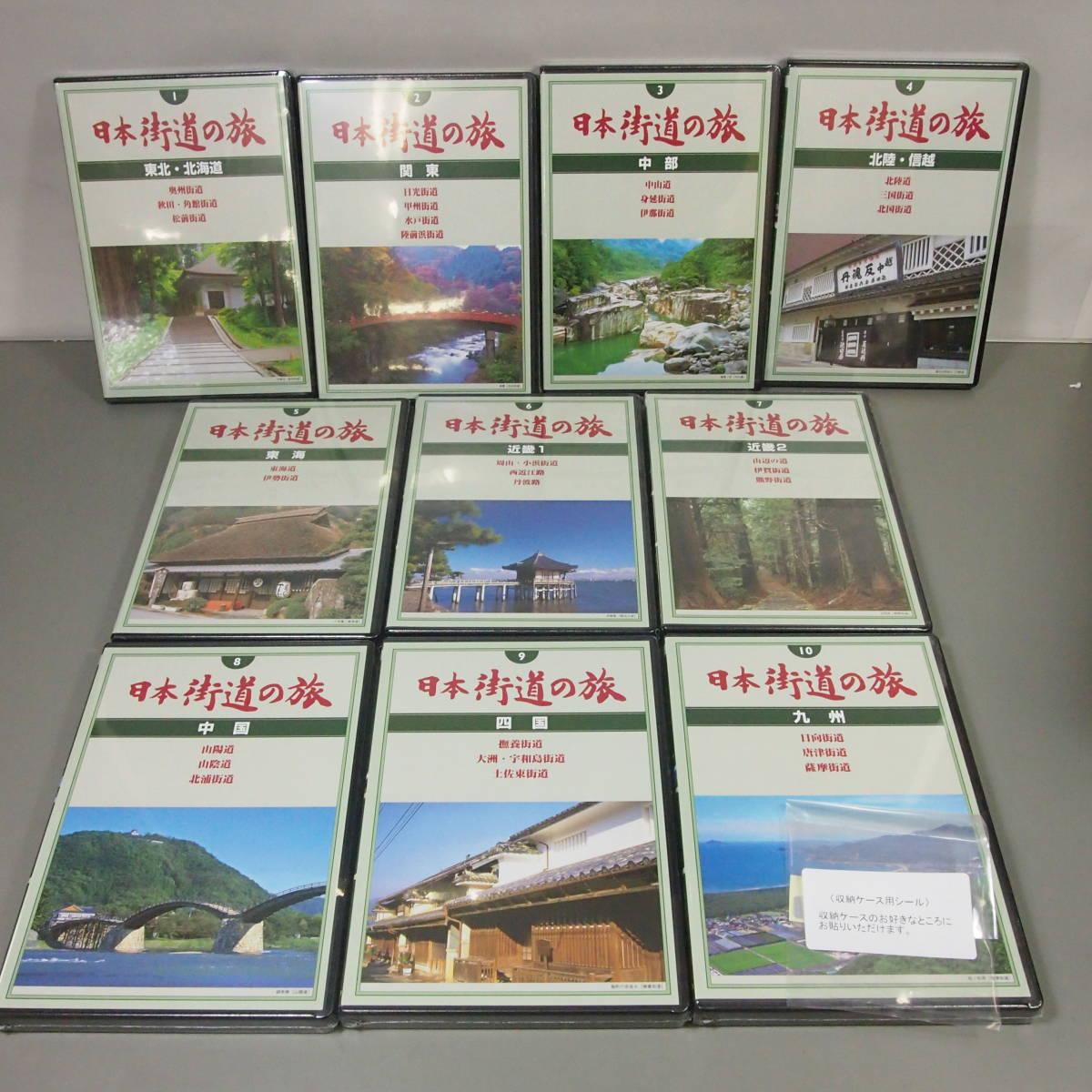 ユーキャン 日本 街道の旅 DVD 10巻セット 木製ケース付き 未開封品_画像3