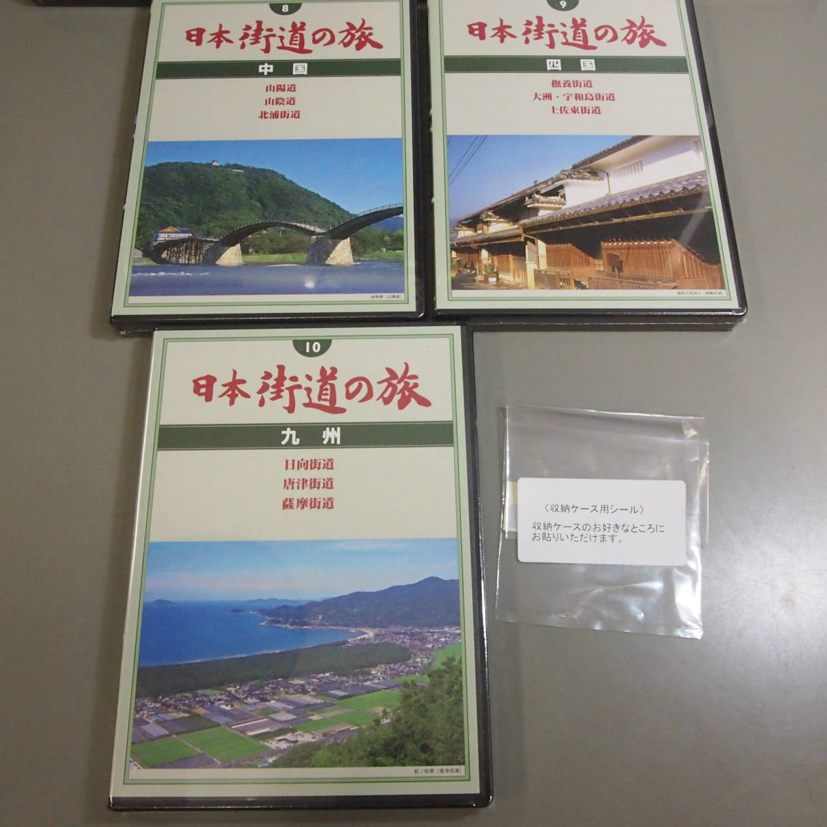 ユーキャン 日本 街道の旅 DVD 10巻セット 木製ケース付き 未開封品_画像6