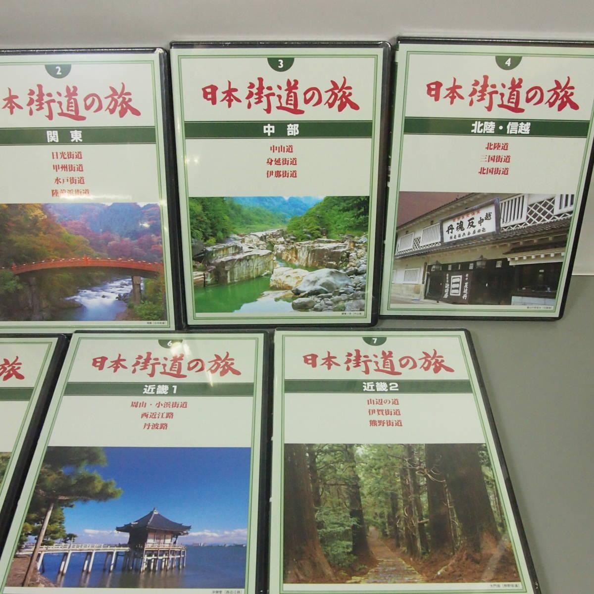 ユーキャン 日本 街道の旅 DVD 10巻セット 木製ケース付き 未開封品_画像5