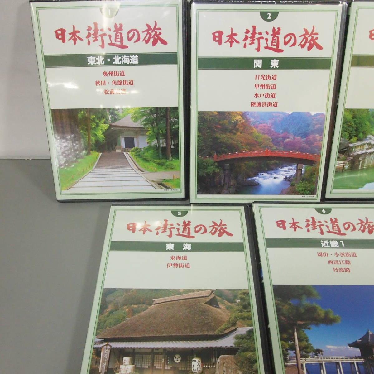 ユーキャン 日本 街道の旅 DVD 10巻セット 木製ケース付き 未開封品_画像4