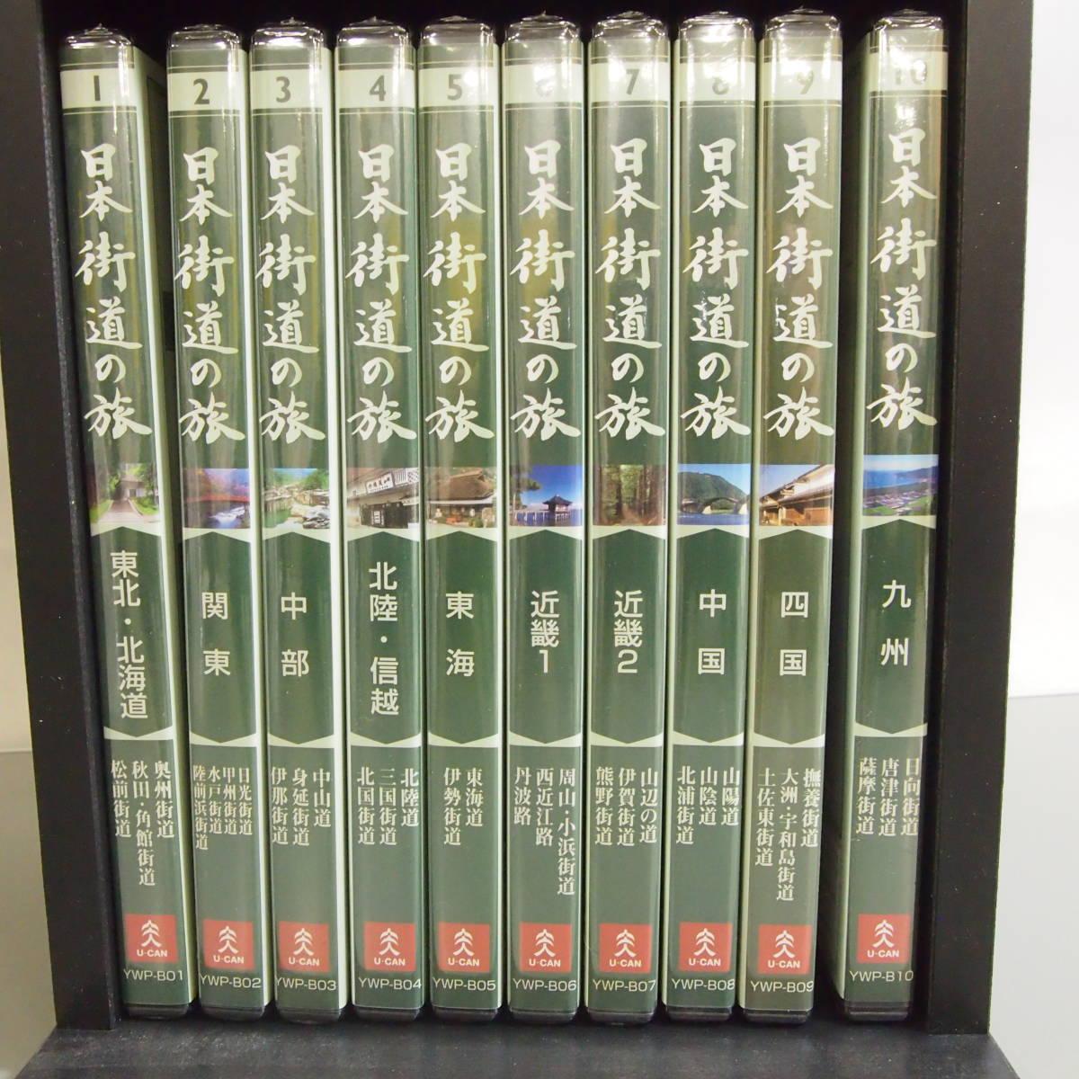 ユーキャン 日本 街道の旅 DVD 10巻セット 木製ケース付き 未開封品_画像2