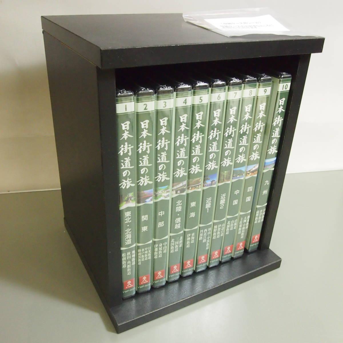 ユーキャン 日本 街道の旅 DVD 10巻セット 木製ケース付き 未開封品