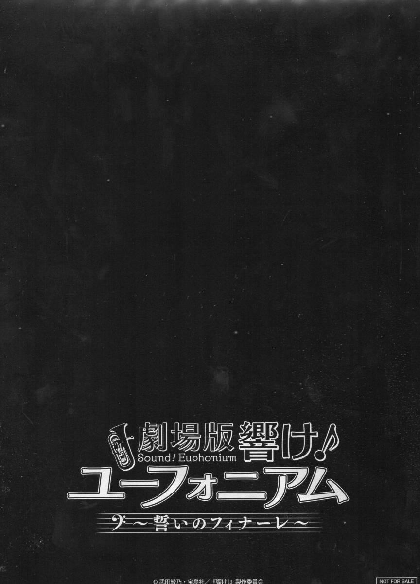 【送料無料】劇場版 響け♪ユーフォニアム ~誓いのフィナーレ~ 前売特典未開封クリアファイル(ムビチケは付きません)おまけチラシ10枚