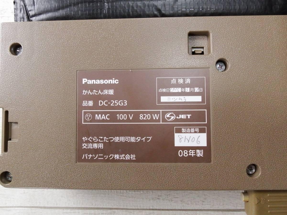 【2008年製】Panasonic かんたん床暖 DC-25G3 [ 2.5畳相当 216cm×176cm ] 100V ◇ 抗菌/ダニバリア/防カビ/防水 ◇ 管理44405_画像4