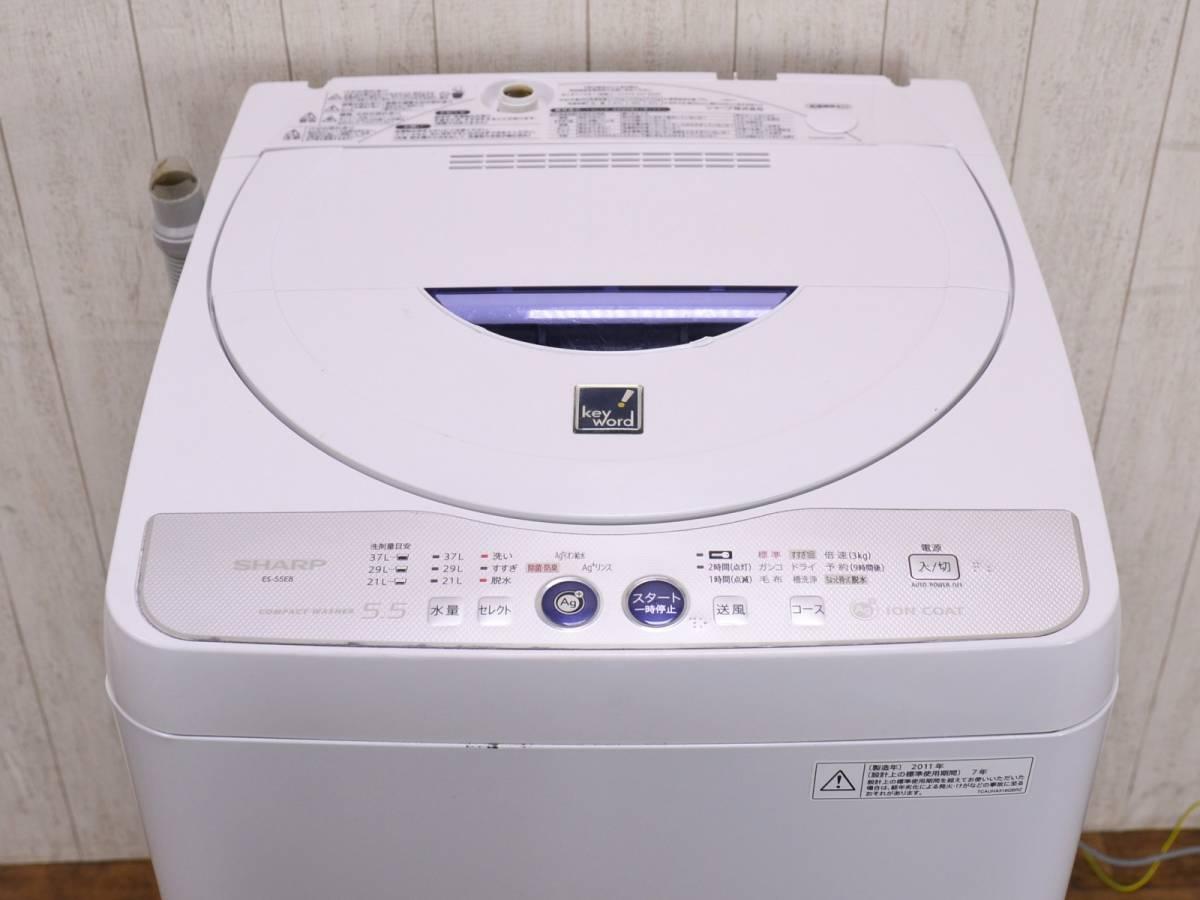 SHARP シャープ ☆ 5.5kg 全自動洗濯機 【 ES-55E8 】 時短 Ag イオンコート フライパル ☆ 管46584_画像2