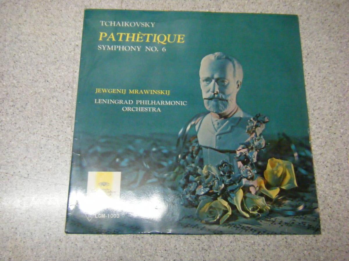 エフゲニ・ムラヴィンスキー  チャイコフスキー 交響曲第6番 悲愴 レニングラード・フィルハーモニー_画像1
