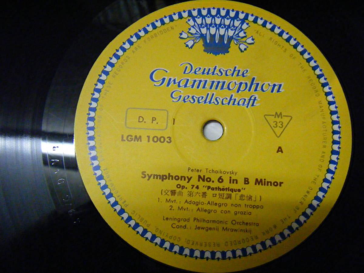 エフゲニ・ムラヴィンスキー  チャイコフスキー 交響曲第6番 悲愴 レニングラード・フィルハーモニー_画像4