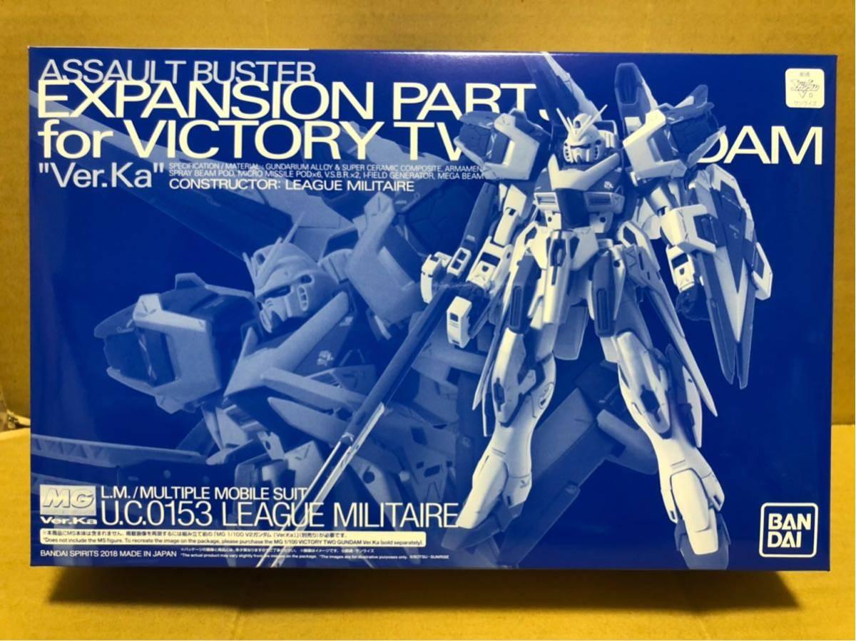 (新品未開封) MG V2ガンダム Ver.Ka用 アサルトバスター拡張パーツ