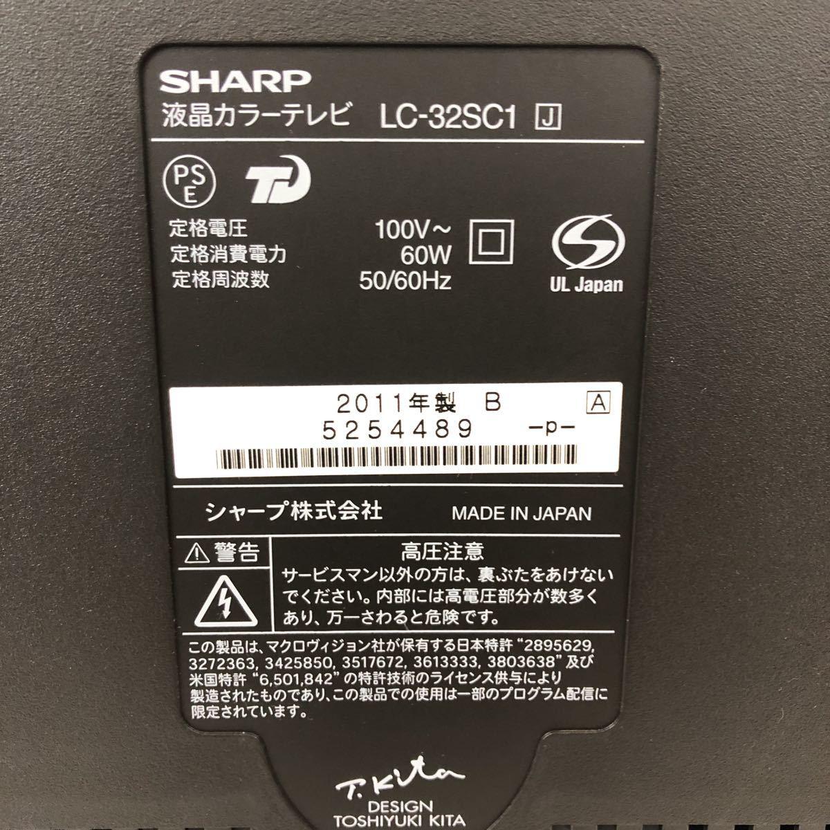 SHARP シャープ 32V型 液晶 テレビ AQUOS LC-32SC1 ハイビジョン_画像8