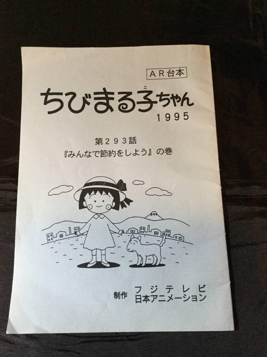 ☆ちびまる子ちゃん 第293話台本 さくらももこ 1995年
