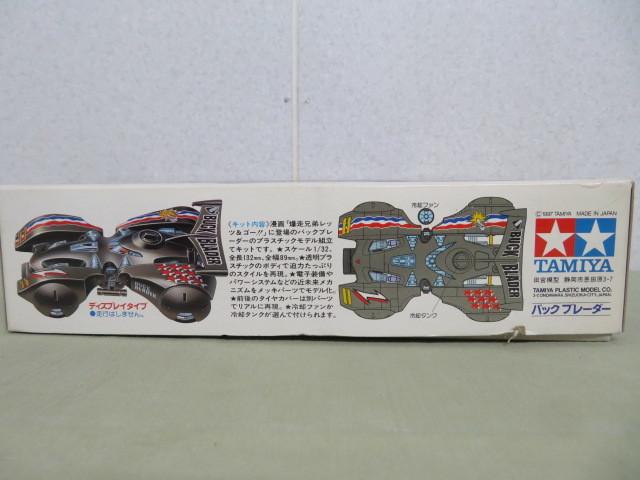 h473【未組立・保管品】 希少品☆ リアルミニ四駆シリーズ☆ TAMIYA タミヤ 1/32 バック ブレーダー_画像3