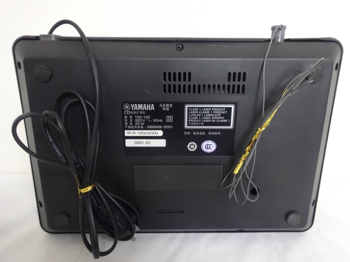1401★ YAMAHA デスクトップ オーディオシステム TSX-130 ジャンク_画像8