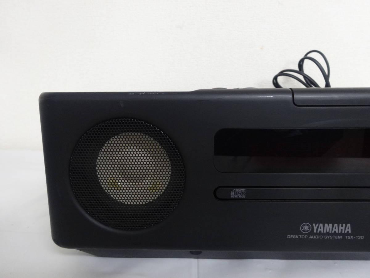 1401★ YAMAHA デスクトップ オーディオシステム TSX-130 ジャンク_画像2
