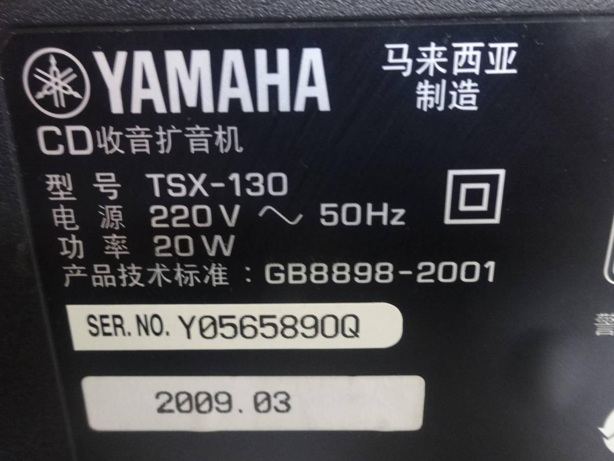 1401★ YAMAHA デスクトップ オーディオシステム TSX-130 ジャンク_画像9