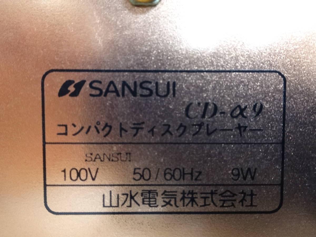 1423★ SANSUI/サンスイ CD-a9 MD-a7 2点まとめ 作動未確認_画像9