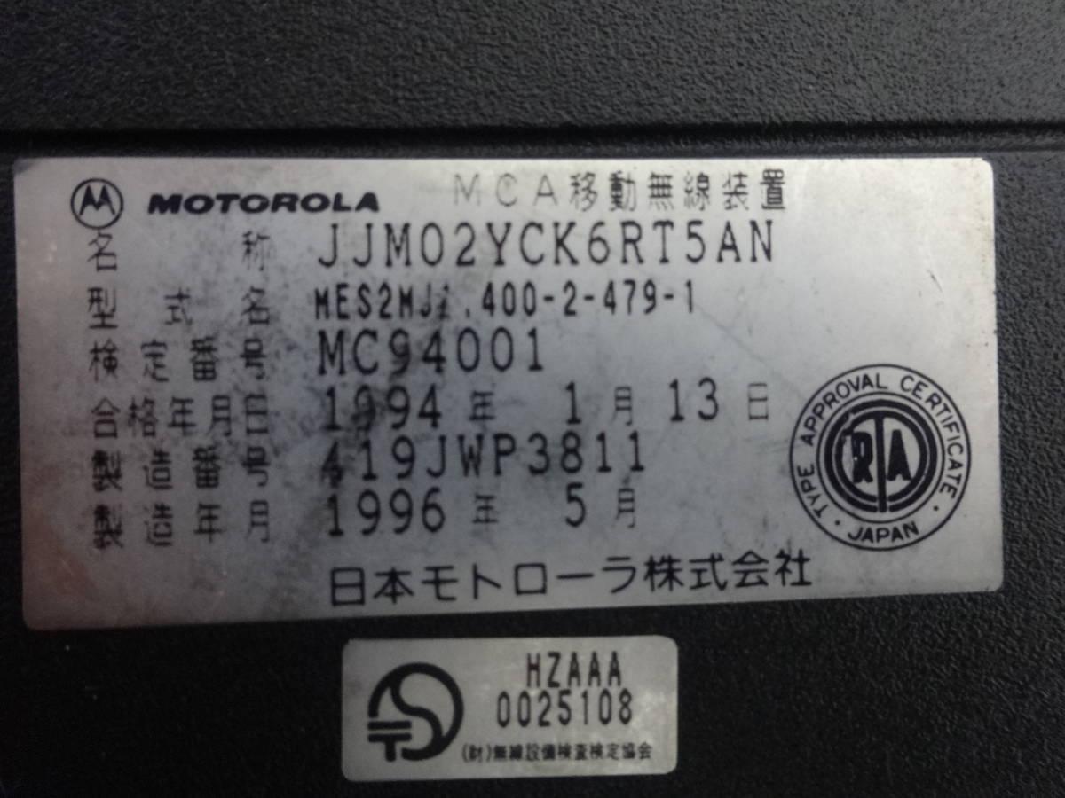 1453★ MOTOROLA/モトローラー MCA移動無線装置 5点まとめ 動作未確認 ジャンク_画像10