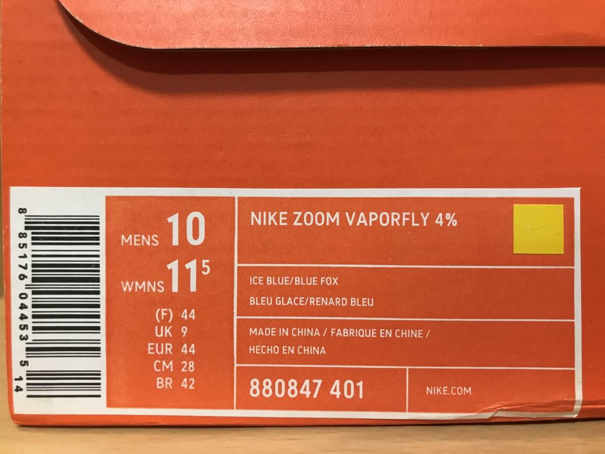 【画像の物+海外限定カラー2足セットで6万円】NIKE ZOOM VAPORFLY 4%★入札後に早期終了致します。 _画像10