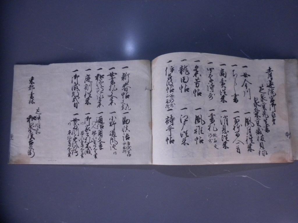 古書・新春帳(書札文集)東都書林・江戸本_画像7