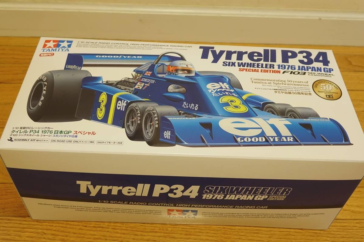 タミヤ 1/10 タイレルP34 シックスホイラー 1976 日本GPスペシャル 新品未組立 Tyrrell P34 SIX WHEELER 1976 JAPAN GP