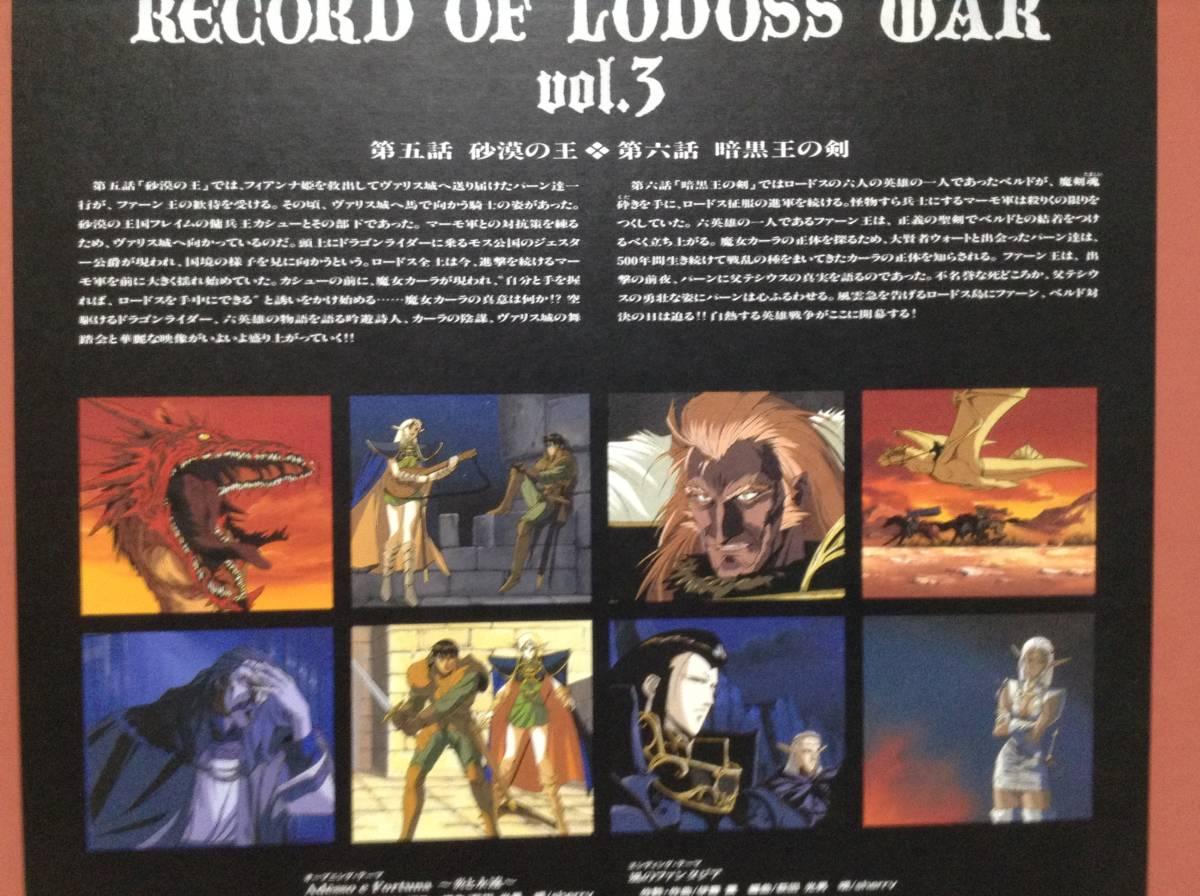 ロードス島戦記 OVA/アニメ vol.3 第五話~第六話 レーザーディスク(LD)_画像3