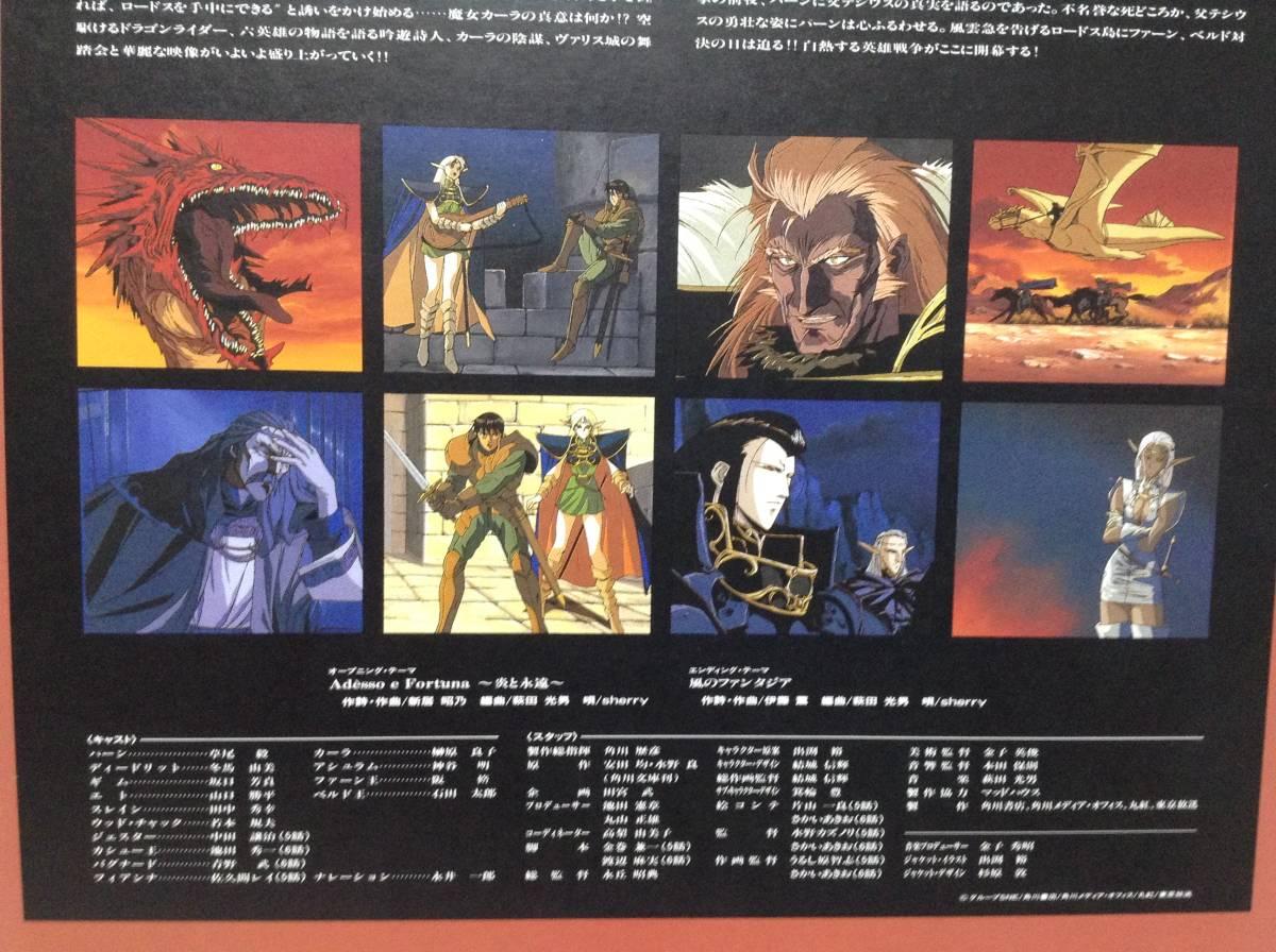 ロードス島戦記 OVA/アニメ vol.3 第五話~第六話 レーザーディスク(LD)_画像4