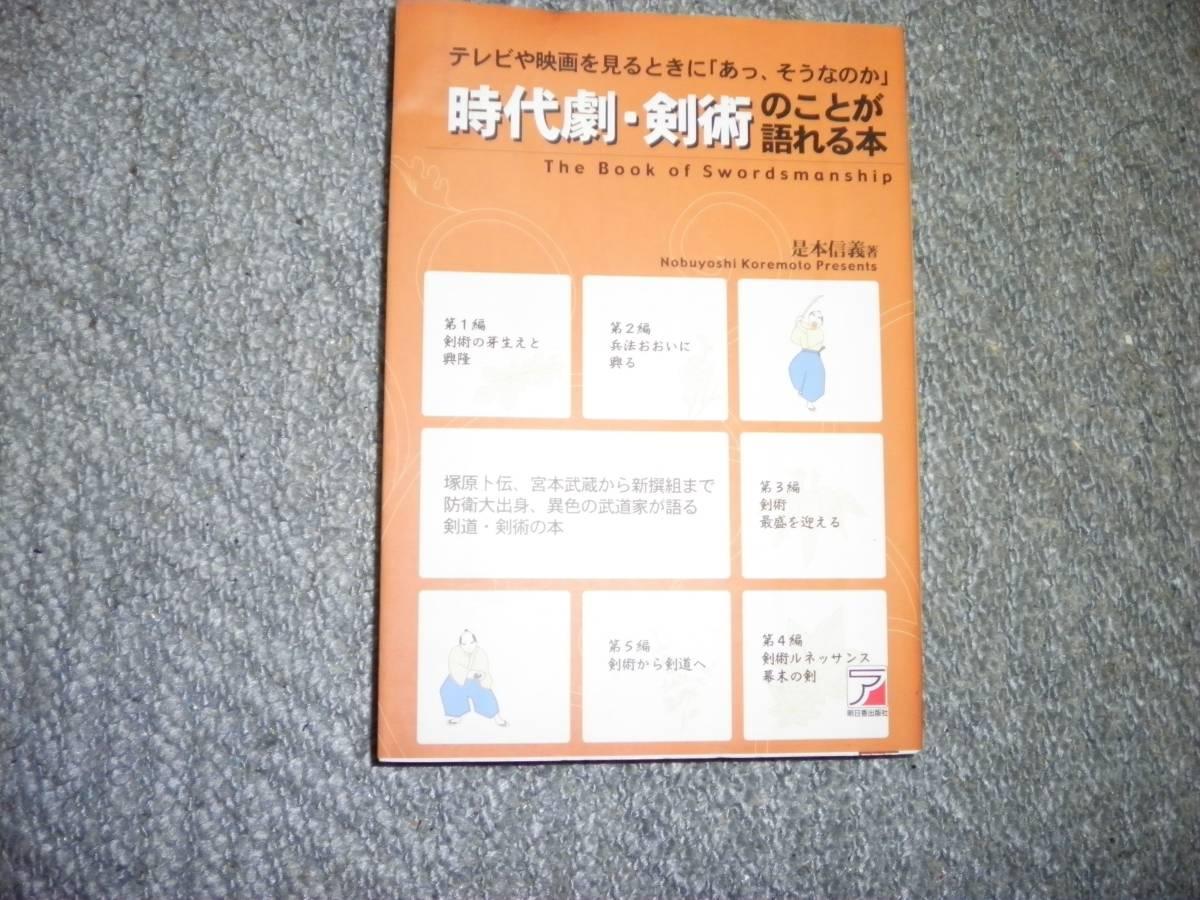 ☆時代劇・剣術のことが語れる本☆_画像1