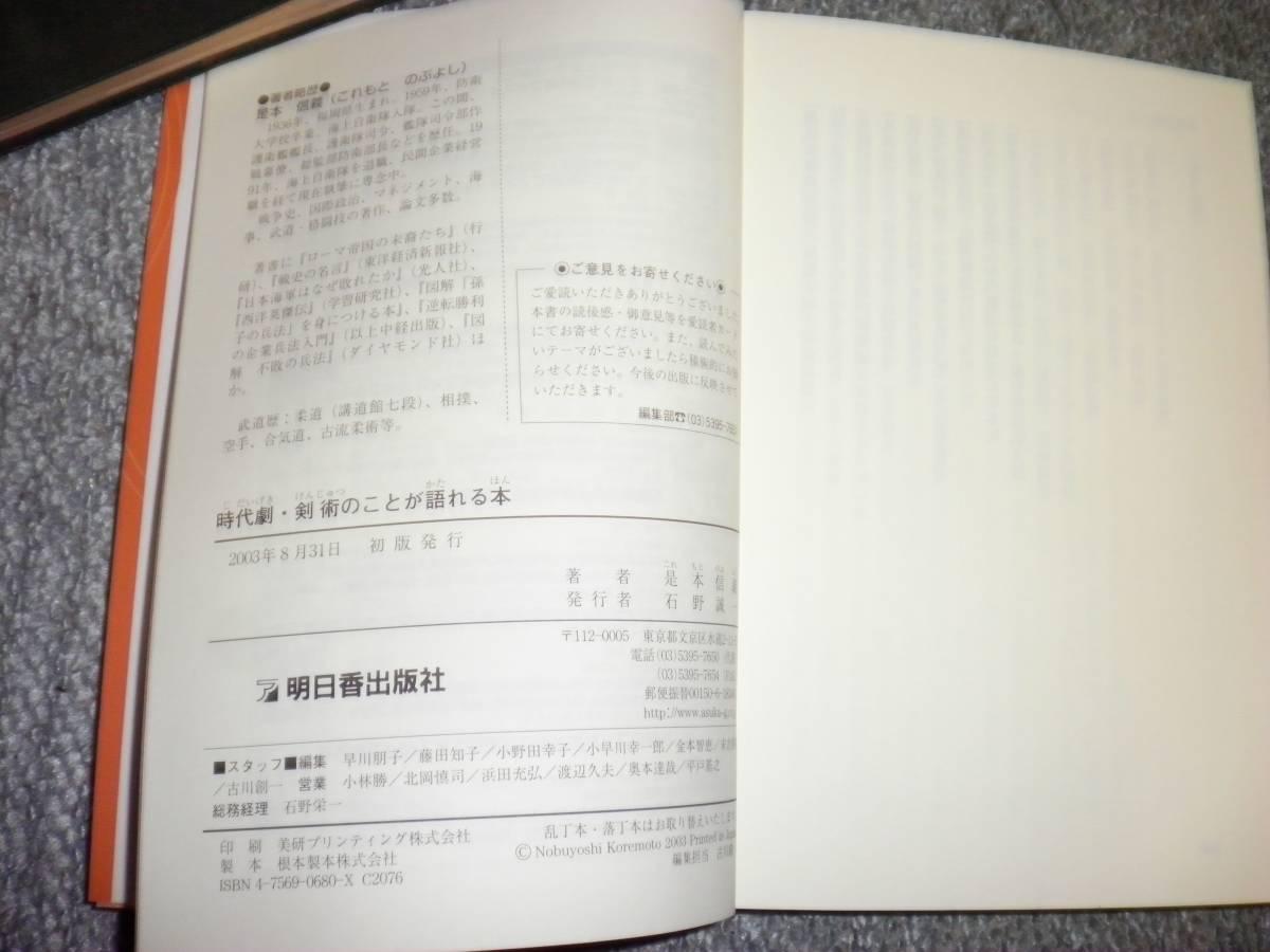 ☆時代劇・剣術のことが語れる本☆_画像2