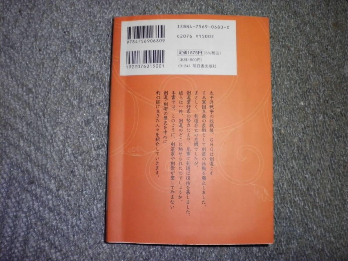 ☆時代劇・剣術のことが語れる本☆_画像3