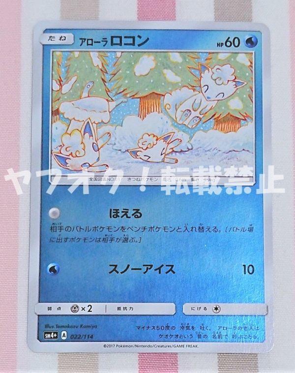 ポケモンカード サン&ムーン アローラ ロコン SM4+ 022 / 114 GXバトルブースト【送料63円~】キラ 在9 アローラロコン_画像1