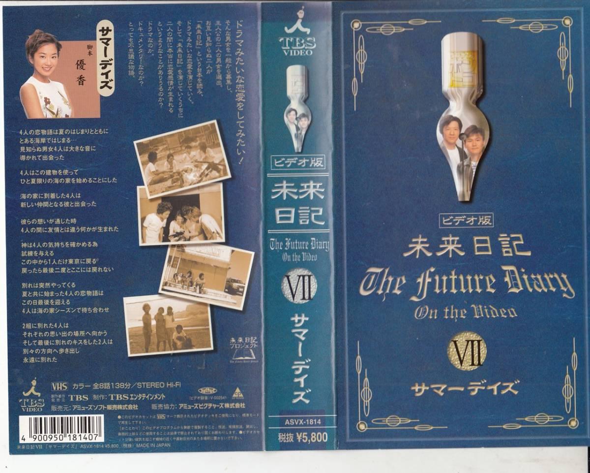 未来日記Ⅶ 『サマーデイズ』(2000)■VHS/脚本:優香/主題歌:GLAY「とまどい」
