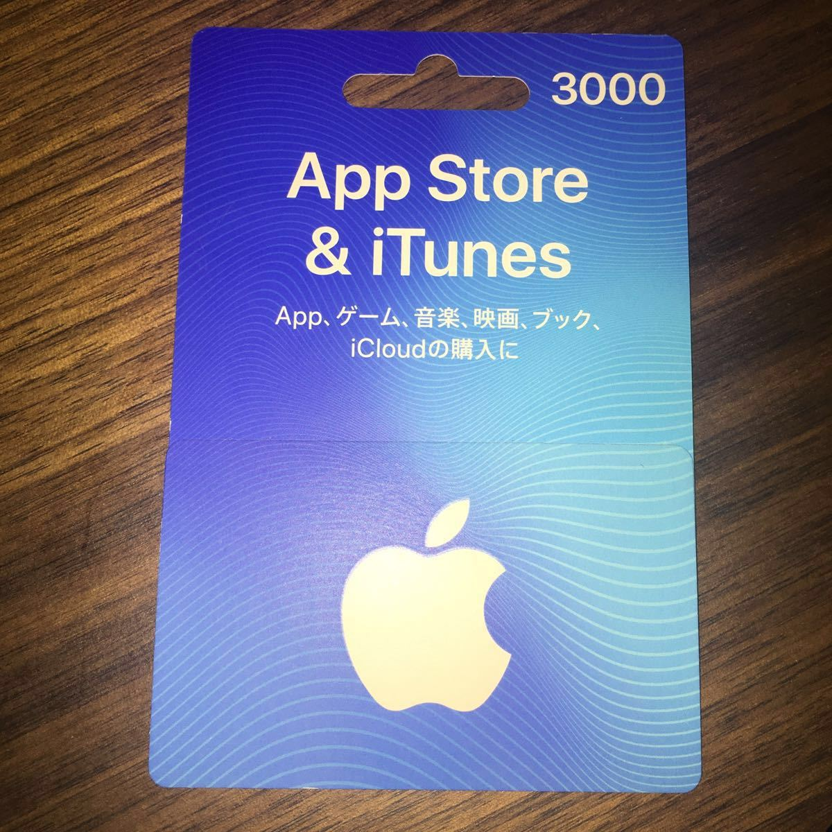 App Store & iTunes gift card 3,000 jpy reality goods sending