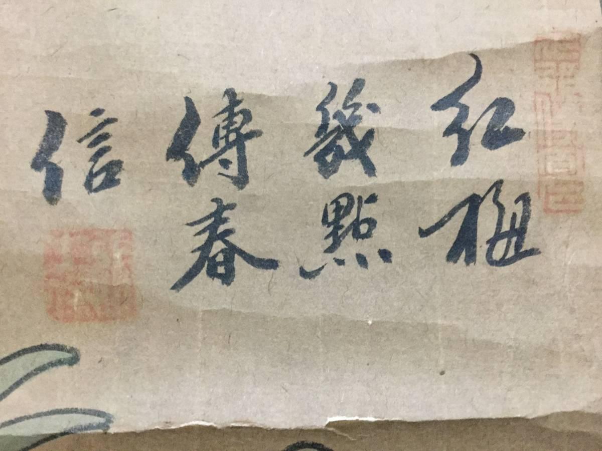 【真作保証品】     寿仙洞筆 《 梅花春信 》    肉筆 紙本 共箱 古筆 茶掛け 軸先竹   NO 39_画像4