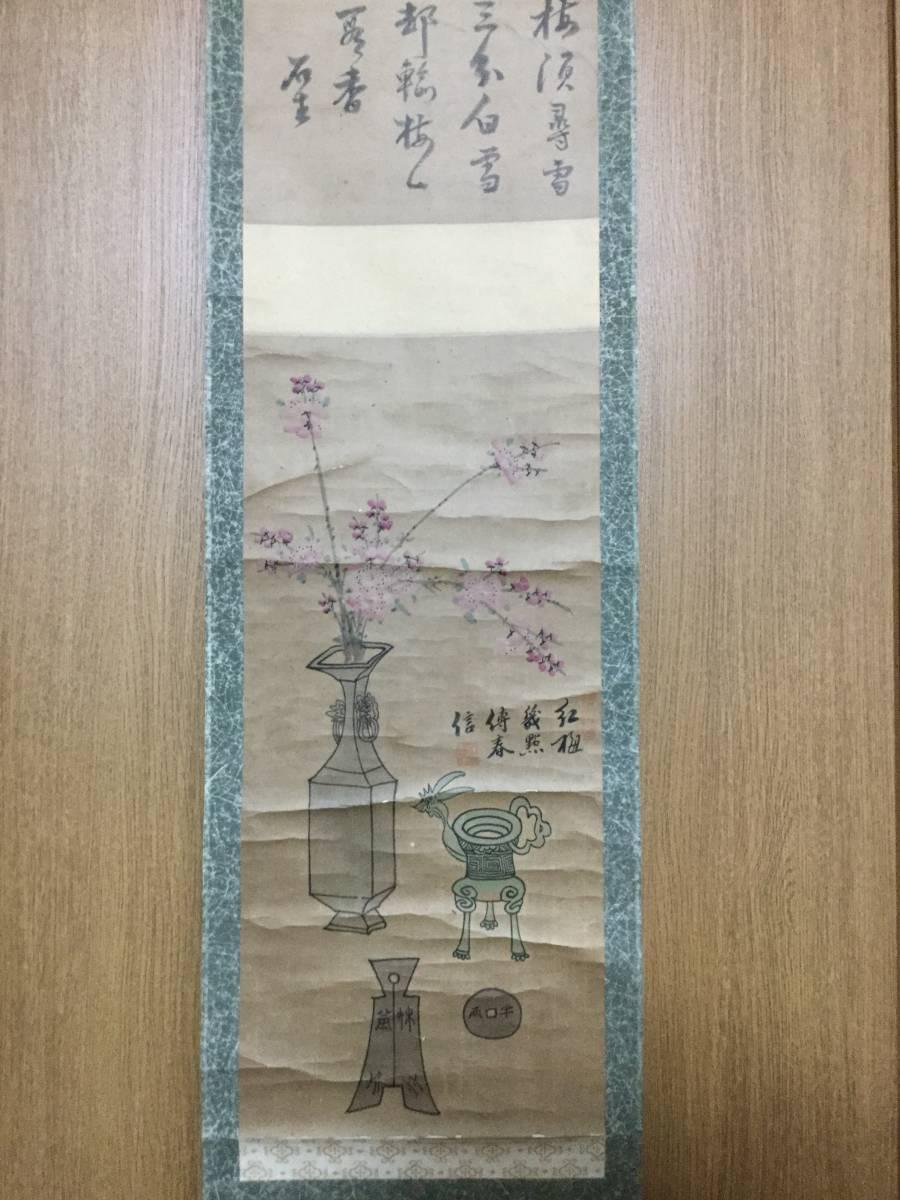 【真作保証品】     寿仙洞筆 《 梅花春信 》    肉筆 紙本 共箱 古筆 茶掛け 軸先竹   NO 39_画像1