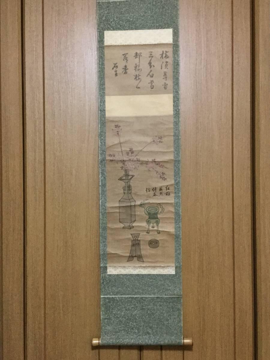【真作保証品】     寿仙洞筆 《 梅花春信 》    肉筆 紙本 共箱 古筆 茶掛け 軸先竹   NO 39_画像6