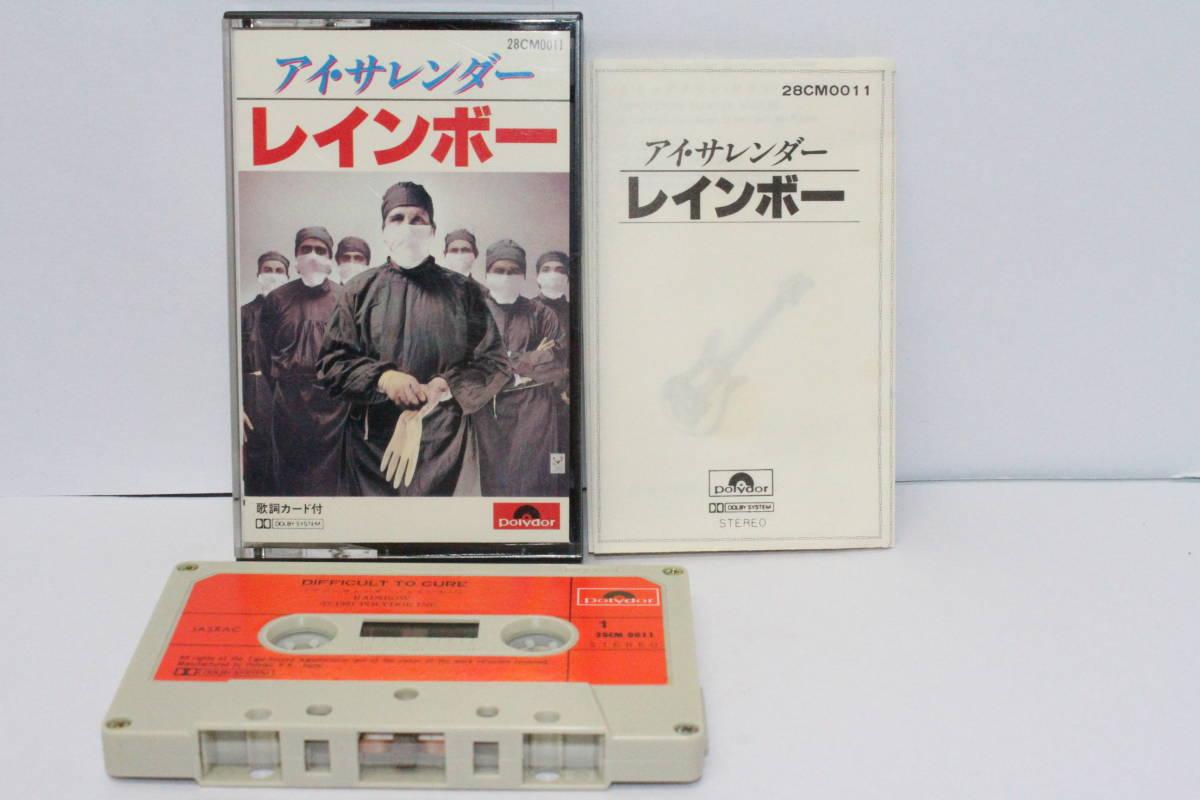 ☆洋楽祭☆ 貴重 レインボー Rainbow カセットテープ 4本セット 「バビロンの城門」「ダウン・トゥ・アース」「アイ・サレンダー」など_画像6
