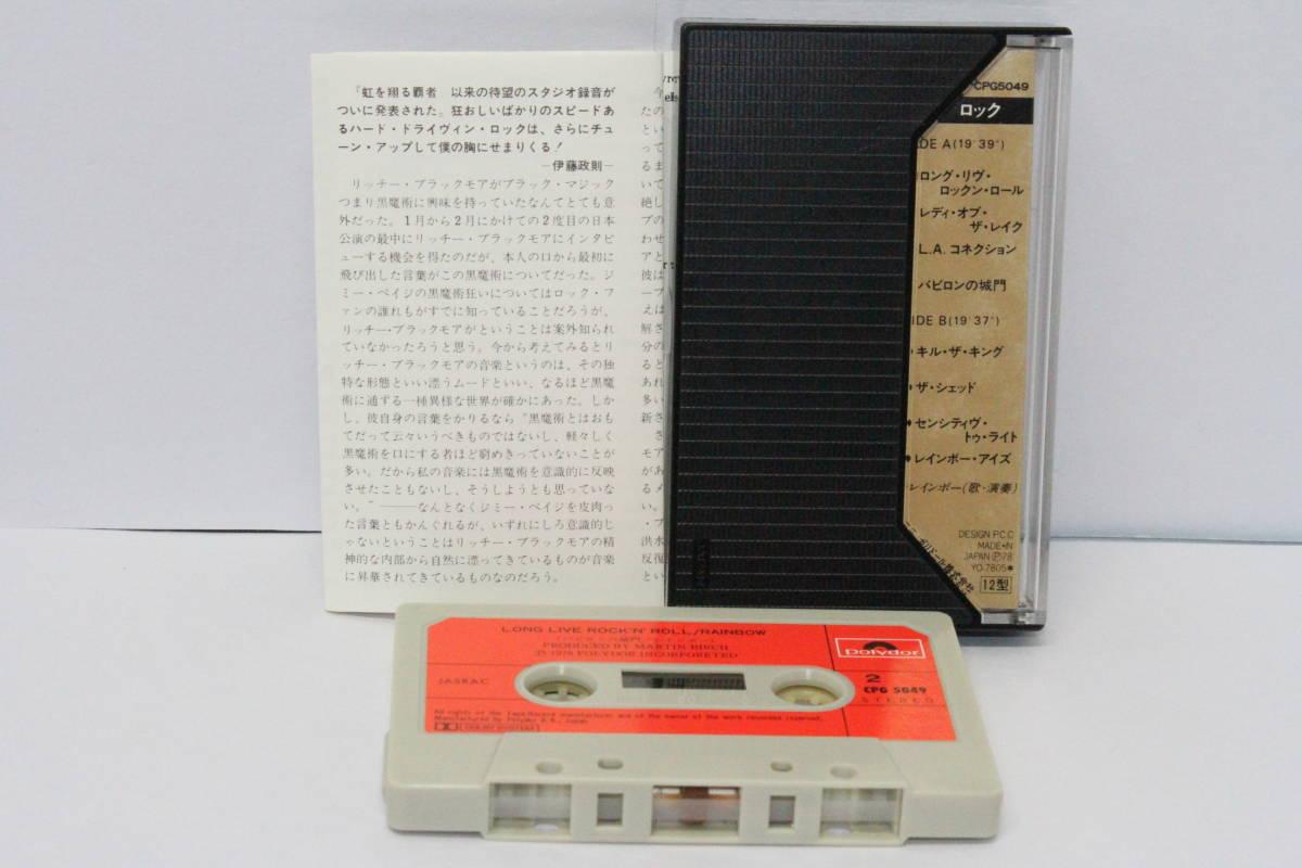 ☆洋楽祭☆ 貴重 レインボー Rainbow カセットテープ 4本セット 「バビロンの城門」「ダウン・トゥ・アース」「アイ・サレンダー」など_画像3