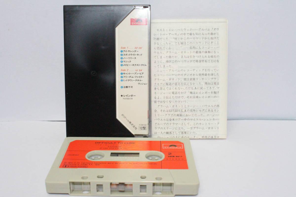 ☆洋楽祭☆ 貴重 レインボー Rainbow カセットテープ 4本セット 「バビロンの城門」「ダウン・トゥ・アース」「アイ・サレンダー」など_画像7