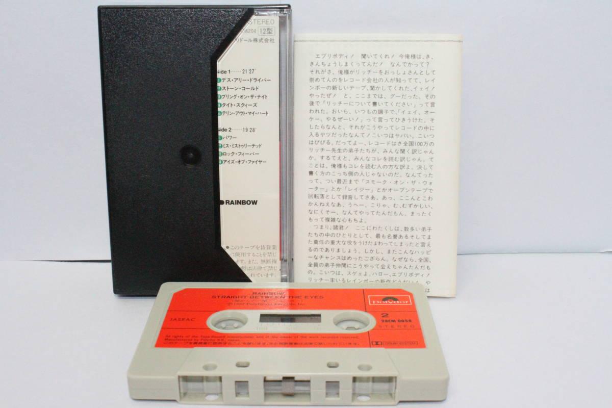 ☆洋楽祭☆ 貴重 レインボー Rainbow カセットテープ 4本セット 「バビロンの城門」「ダウン・トゥ・アース」「アイ・サレンダー」など_画像9