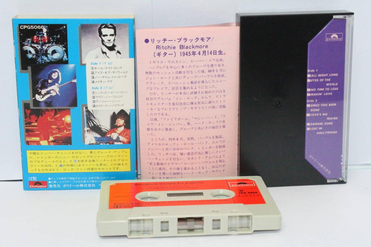 ☆洋楽祭☆ 貴重 レインボー Rainbow カセットテープ 4本セット 「バビロンの城門」「ダウン・トゥ・アース」「アイ・サレンダー」など_画像5
