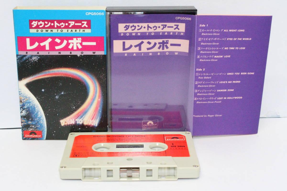 ☆洋楽祭☆ 貴重 レインボー Rainbow カセットテープ 4本セット 「バビロンの城門」「ダウン・トゥ・アース」「アイ・サレンダー」など_画像4