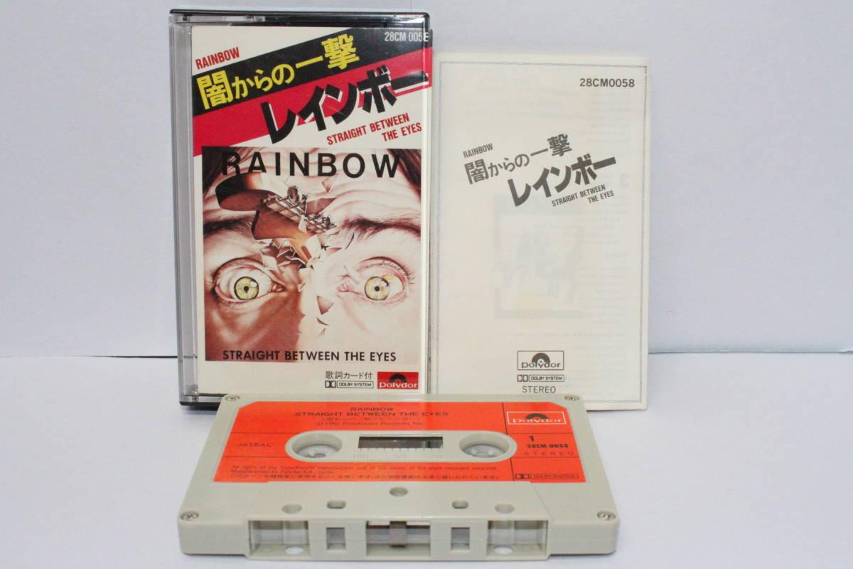 ☆洋楽祭☆ 貴重 レインボー Rainbow カセットテープ 4本セット 「バビロンの城門」「ダウン・トゥ・アース」「アイ・サレンダー」など_画像8