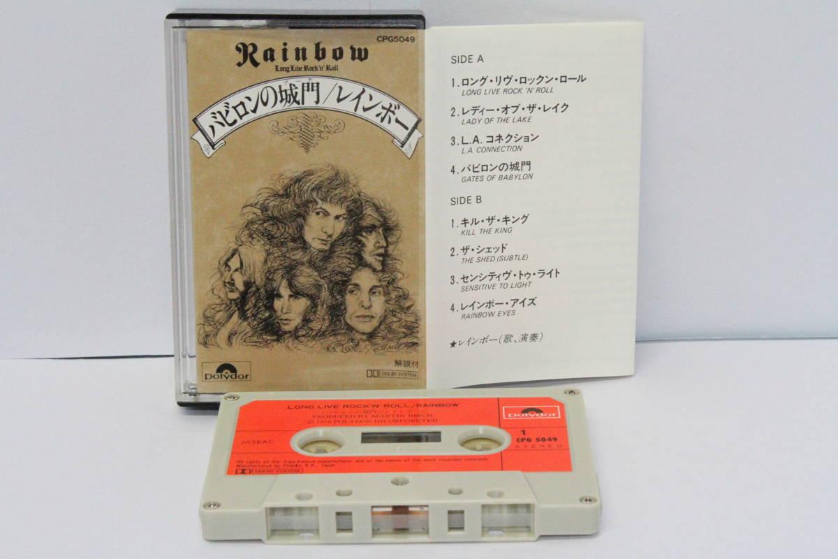 ☆洋楽祭☆ 貴重 レインボー Rainbow カセットテープ 4本セット 「バビロンの城門」「ダウン・トゥ・アース」「アイ・サレンダー」など_画像2